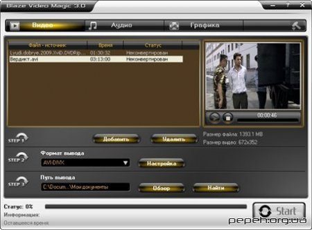 Blaze Video Magic 3.0.1 2010