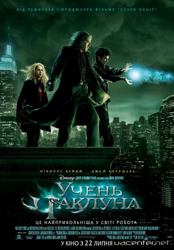 ����� ������� / The Sorcerer's Apprentice (2010) TS *PROPER* | ���������� ������