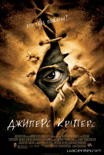 Джиперс Кріперс / Jeepers Creepers (2001) BDRip