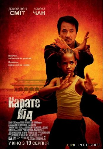 Саундтреки Карате-пацан / OST The Karate Kid (Unofficial) (2010)