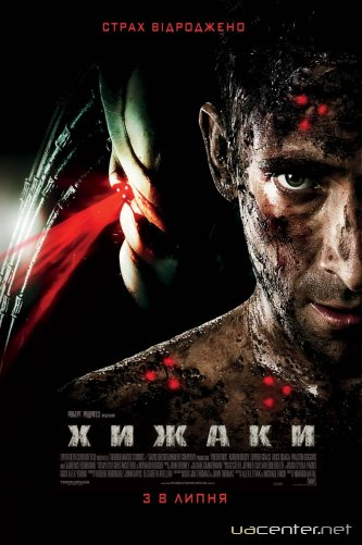 Хижаки / Predators (2010) DVDRip 2100MB Ліцензія!