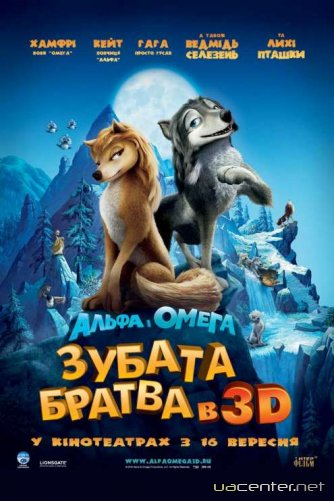 ����� � �����: ������ ������ / Alpha and Omega (2010) DVDRip