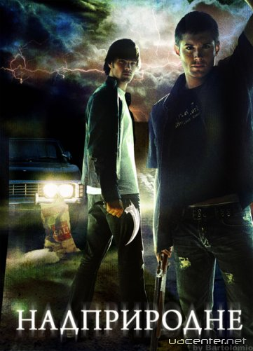 Надприродне [Сезон 1] / Supernatural [Season 1] (2005-2006) DVDRip Ukr/Eng