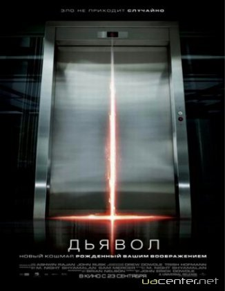 Диявол / Devil (2010/1.03GB) DVDScr