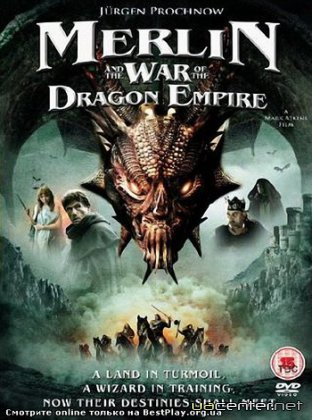 ����� �� ���� ������� / Merlin and the War of the Dragons (2008) DVDRip
