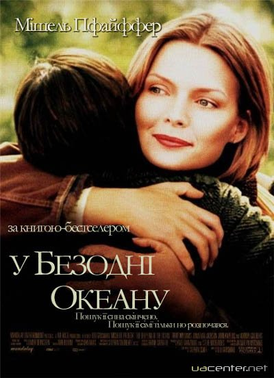 У Безодні Океану / The Deep End of the Ocean (1999) DVDRip