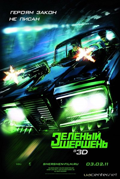 Зелений Шершень / The Green Hornet (2011/DVD9/DVD5/2100Mb/1400Mb/700Mb/DVDRip)