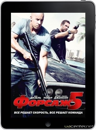 Форсаж 5/Fast Five [2011/CAMRip/iPhone 4/iPad]
