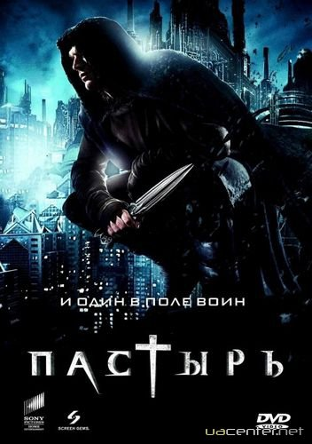 Пастир/Priest [2011/DVDRip/iPhone/iPod Touch/iPad]