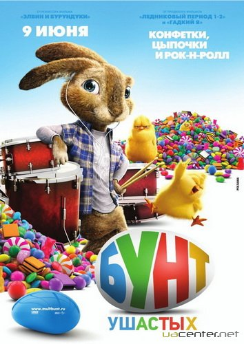 Бунт вухатих / Hop [2011/DVDScr/iPhone/iPod Touch / iPad]