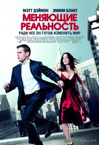 Змінюють реальність / The Adjustment Bureau [2011/DVDRip/iPhone/iPod Touch / iPad]