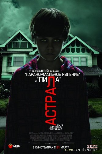 Астрал / Insidious [ліцензія][2011/HDRip/iPhone/iPod Touch / iPad]