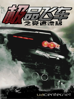 Need for Speed: Super Racing  240X320