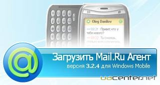 Мобильный Mail.Ru Агент для Windows Mobile версия 3.2.4