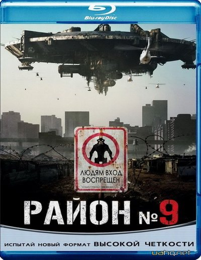 Район № 9 / District 9 (2009) Blu-ray + BDRip 1080p/720p + DVD5 + HQRip