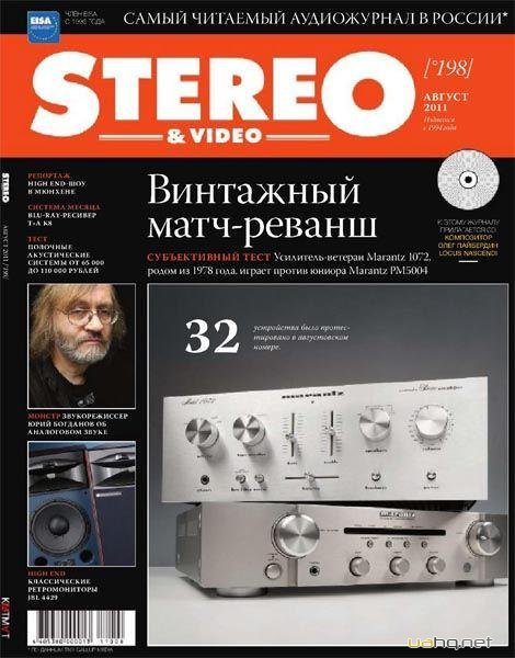 Stereo & Video №8 (август 2011)