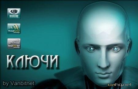 Ключі для NOD 32, NOD32 Antivirus, Eset Smart Security 2, 3, 4 від 03.08.2011