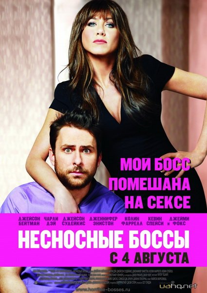 Нестерпні Боси / Horrible Bosses (2011/TS)