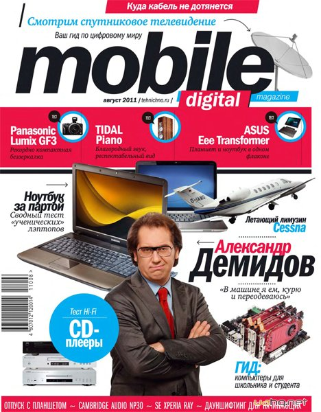 Mobile Digital Magazine № 8 (серпень 2011)