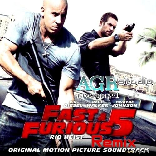 OST - Форсаж 5 Ремикс / Fast and Furious 5 Remix from AGR (2011)