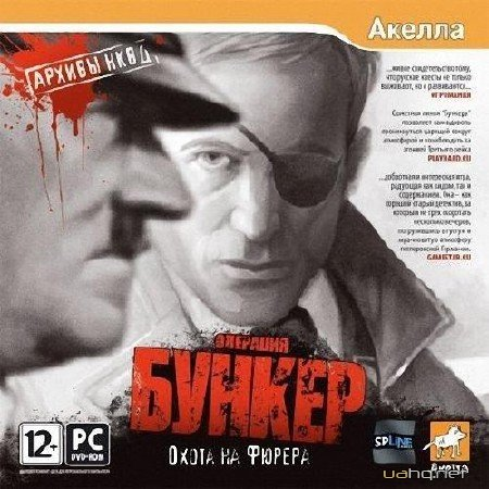 A Stroke of Fate 2: Operation Bunker / Операція бункер (2009/RUS/PC/RePack)