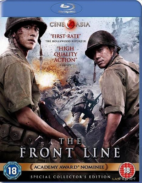 Линия фронта / The Front Line / Go-ji-jeon (2011) HDRip/DVDRip