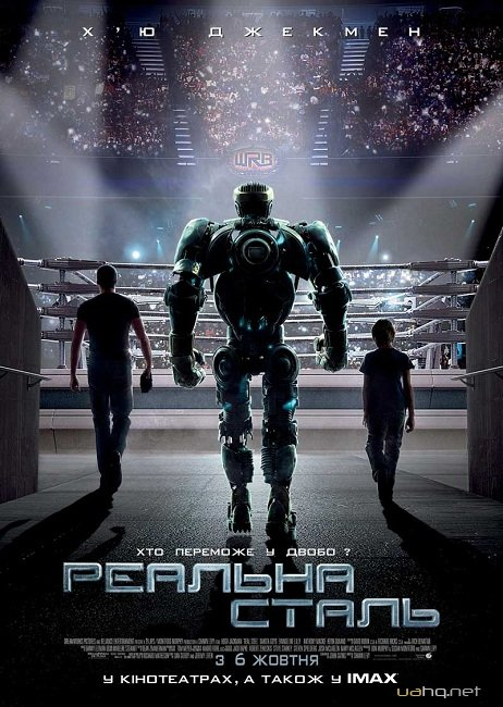 Реальна сталь / Real Steel (2011) BDRip | Укр. дубляж
