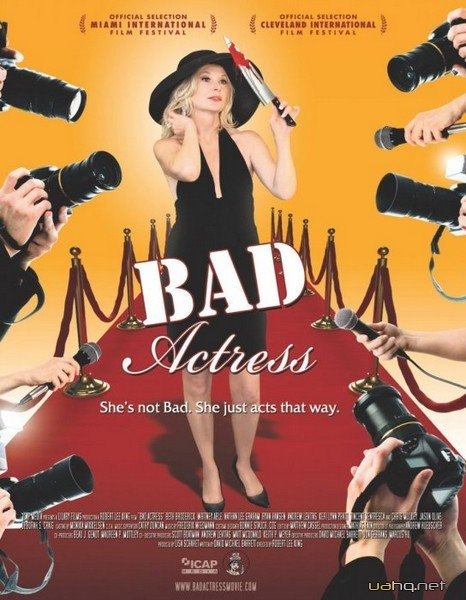 Погана актриса / Bad Actress (2011/IPTVRip)