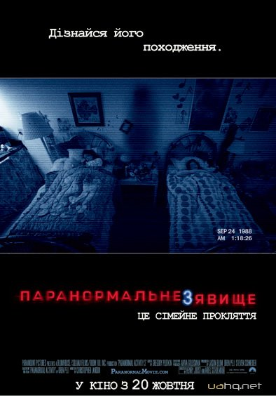 Паранормальне явище 3 / Paranormal Activity 3 (2011) BDRip | Укр. дубляж
