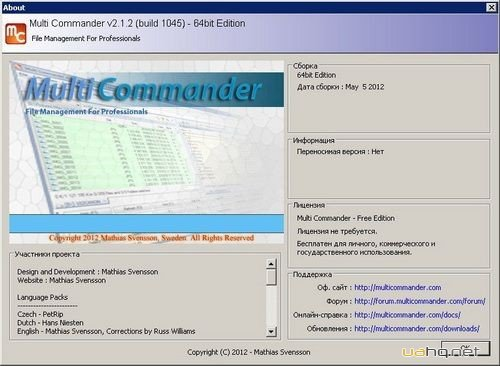 Multi Commander v.2.1.2 (Build 1045)