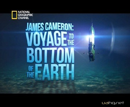 Джеймс Кэмерон: Путешествие к центру Земли / James Cameron: Voyage to the bottom of the Earth (2012)