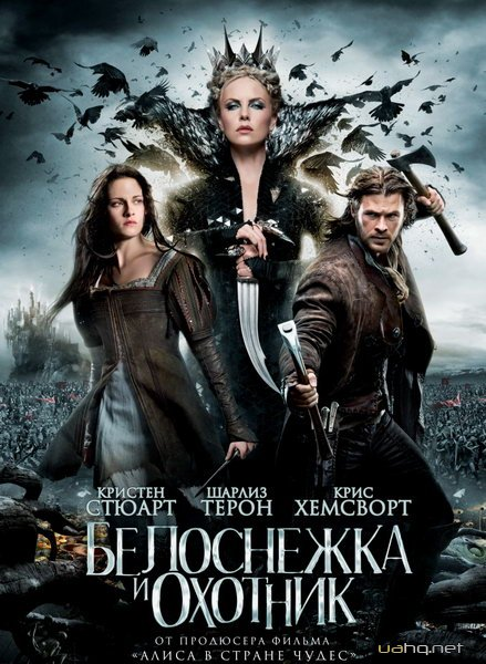 Белоснежка и охотник / Snow White and the Huntsman (2012/HDRip/2100Mb/1400Mb)