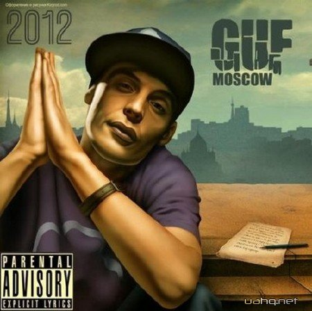 Guf - Moscow (2012)