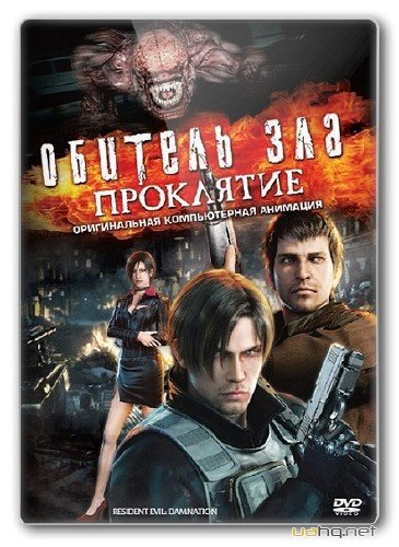 Обитель зла: Прокляття / Resident Evil: Damnation / Biohazard: Damnation (2012) HDRip