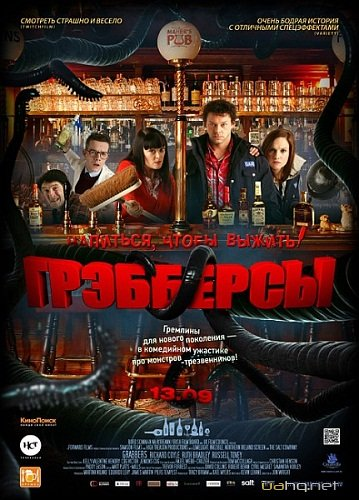 Грэбберсы / Grabbers (2012/DVDScr/1, 4Gb)