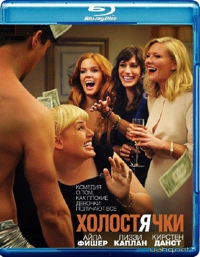 Холостячкі / Bachelorette (2012/HDRip/1400Mb/700Mb)