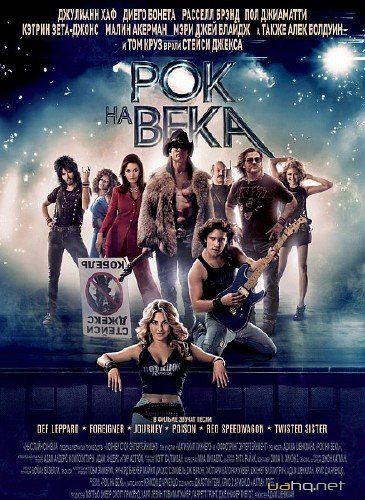 Рок на століття / Rock of Ages (2012/DVDRip)