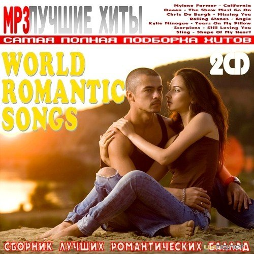 World Romantic Songs (2012)