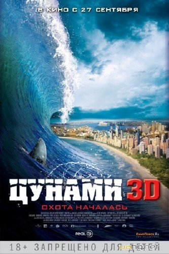 Цунамі 3D / Bait (2012/HDRip/1.37Gb)
