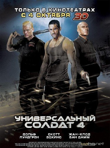 Універсальний солдат 4 / Universal Soldier: Day of Reckoning (2012/CAMRip/1,37Gb)