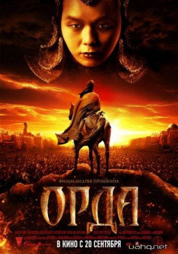 Орда (2012/HDRip/2100Mb/1.46GB/700Mb)