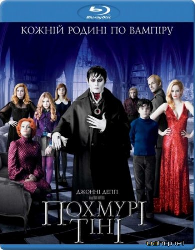 Похмурі тіні / Dark Shadows (2012) BDRip | Укр. дубляж