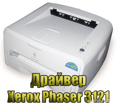 драйвер для Xerox Phaser 3121 для Windows 7 скачать - фото 4