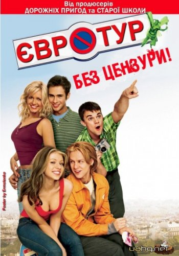 Євротур [Без цензури] / Eurotrip [Unrated] (2004) DVDRip