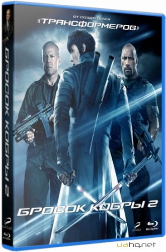G.I. Joe: Кидок кобри 2 / G.I. Joe: Retaliation (2013) CAMRip