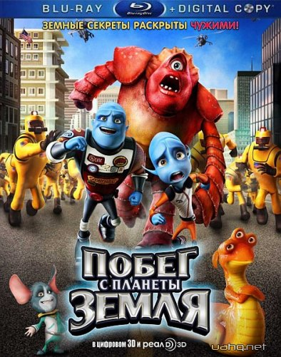 ����� � ������� ����� / Escape from Planet Earth (2013/BDRip 1080p/HDRip/1400Mb/700Mb)