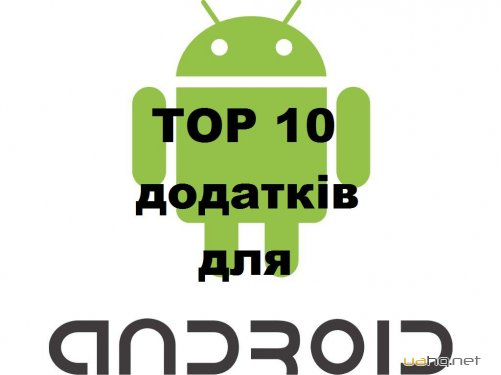 TOP 10 додатків ANDROID