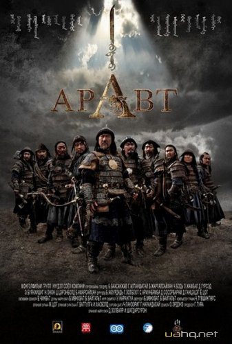 10 солдатів Чингісхана / ARAVT - The Ten Soldiers of Chinggis Khaan (2012/DVDRip/700mb)