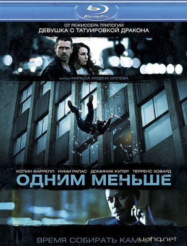 Одним менше / Dead Man Down (2013) HDRip|1400Mb