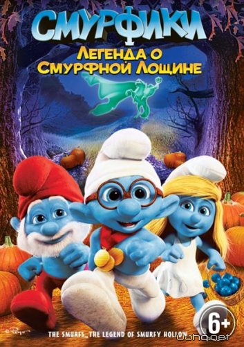 ��������: ������� � �������� ������ / The Smurfs: Legend of Smurfy Hollow (2013) DVDRip